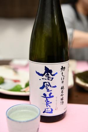 【小林酒造】鳳凰美田 初しぼり 純米吟醸酒