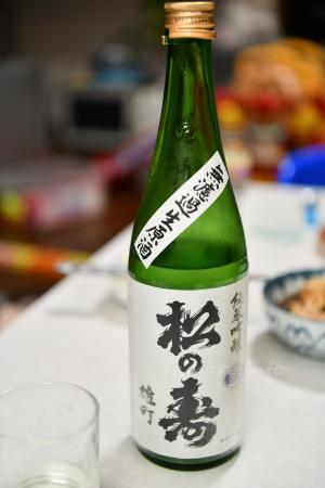 【松井酒造店】松の寿 純米吟醸 雄町 無濾過生原酒