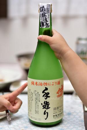 【神亀酒造】神亀 純米活性にごり酒
