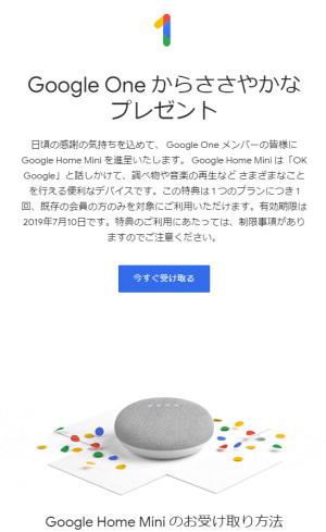 Google Home Miniプレゼント